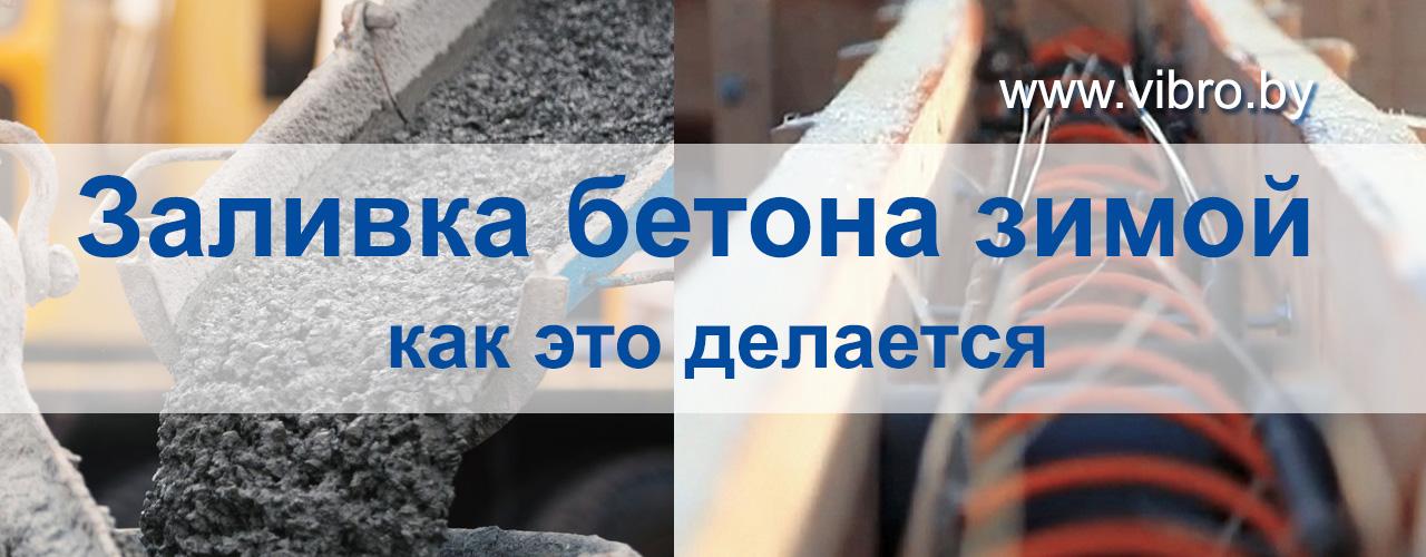 Заливка бетона зимой — как это делается